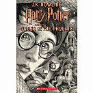 Harry Potter #5: Harry Potter and the Order of the Phoenix